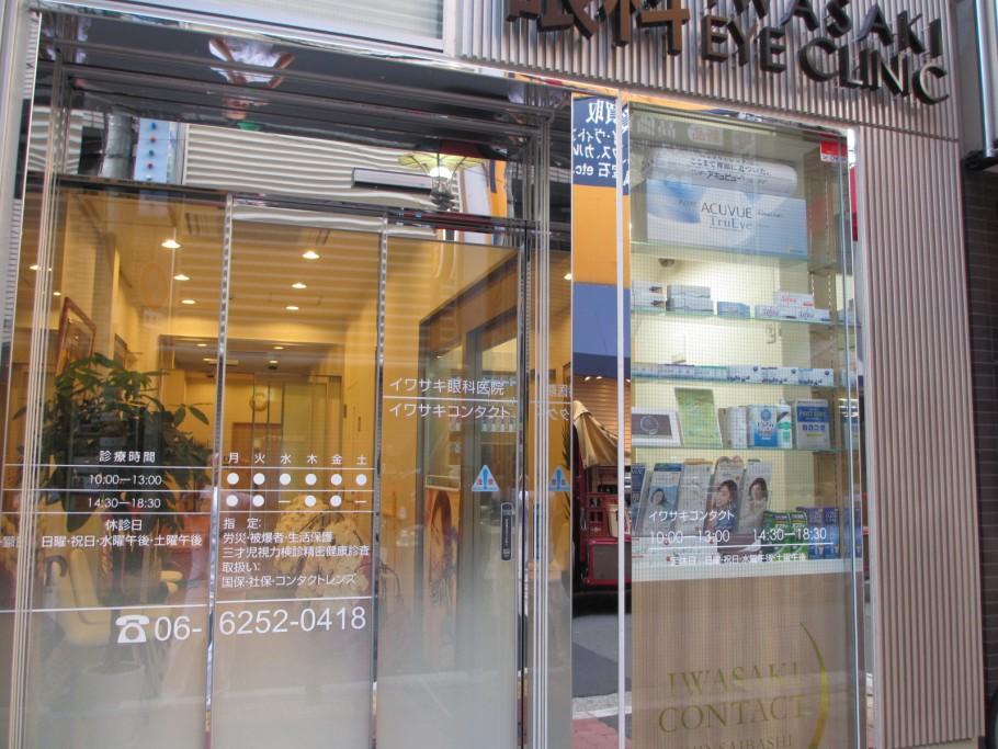イワサキ眼科医院と併設しています。